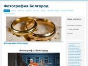 Фотографы Белгород (+7 (952) 437-46-38, г. Белгород)