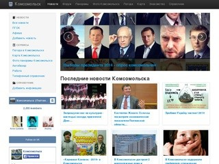 Komsomolsk.com.ua