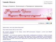 Тамада в Киржаче. Ведущий и Организатор праздников в Киржаче Ирина Федосеева