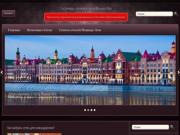 Гостиницы, отели и хостелы Йошкар-Олы   Онлайн бронирование по лучшей цене