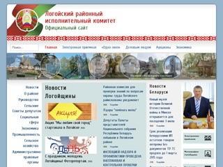 Официальный сайт Логойска