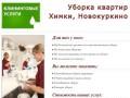 Уборка квартир, офисов в Химках, Новокуркино