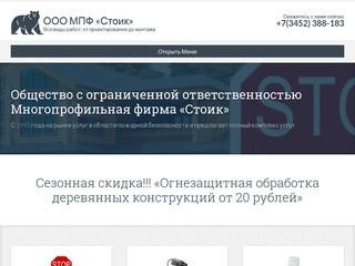 ООО  МПФ  «Стоик»   Официальный сайт ООО МПФ