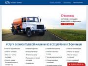 Услуги ассенизаторской машины в г.Бронницы