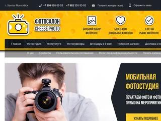 Фотопечать в Ханты-Мансийске - Фотосалон Cheese Photo