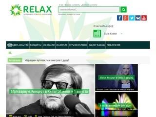 Relax.com.ua
