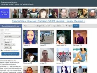 Бесплатные знакомства в Кызыле и области. Бесплатный сайт знакомств, Кызыл онлайн.