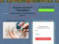 Электромонтажные работы в квартирах и коттеджах Новосибирска с бесплатным выездом мастера
