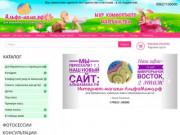 Альфа-Мама, интернет магазин для беременных и кормящих мам в Южно-Сахалинске