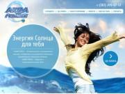 Сайт компании ООО «АкваГелиос» о напитке нового поколения (г.Новосибирск, 630132, ул. Омская, 94, Тел. +7 (383) 209-07-57)