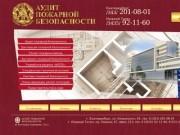 Аудит пожарной безопасности | Нижний Тагил