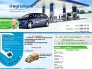 Компания Dagitalgaz - установка ГБО на автомобили от Мировых производителей газового оборудования (Махачкала, П, Семендер. Ул, Сулакская. Д, 125)