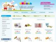 «аКроха» - интернет-магазин детских игрушек (г. Томск, пр. Фрунзе, д. 102, Телефон: 8 (3822) 977-205)