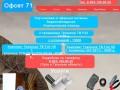 Комплект Триколор ТВ Full HD купить в Туле и Щекино с установкой