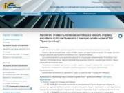 Онлайн-сервис ПАО «ТрансКонтейнер» (Россия, Приморский край, г. Владивосток)