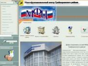Сайт МФЦ Грайворонского района