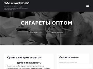 Магазин MoscowTabak реализует сигареты оптом (Россия, Московская область, Москва)