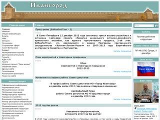 Ivangorod.ru