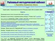 Информационно-методический центр г. Поронайска.
