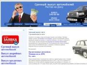Срочный выкуп авто Ростов на дону