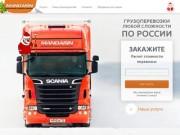 Грузоперевозки любой сложности по Мурманской области и России (Россия, Мурманская область, Мурманск)