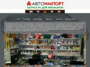 Автоимпорт - запчасти для иномарок в Димитровграде