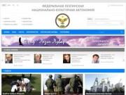 Федеральная лезгинская национально-культурная автономия (ФЛНКА) Россия, Дагестан, г. Махачкала