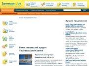 Взять маленький кредит Таштагольский район - Все кредиты России     | kredit-s-nulya.ru