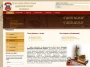 Тульская областная адвокатская палата