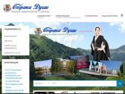 Недвижимость в Абхазии для россиян (Абхазия, Сухум)