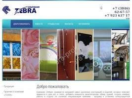 Услуги по установке – услуги монтажа от компании Зебра, г. Прокопьевск