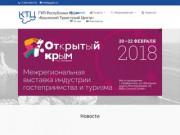 ГУП РК «Крымский туристский центр»
