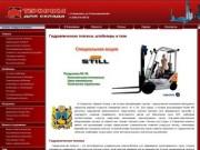 Техника Для Склада  - Ставрополь - Гидравлические тележки, штабелеры и тали