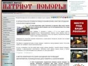 """""""Патриот Поморья"""" - интернет-портал (карта области)"""