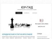 Сайт-визитка компании, оказывающей юридические услуги в Ярославле (Россия, Ярославская область, Ярославль)