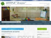 "ЦППРиК ""Доверие"" Нижнеудинск"