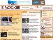 """""""В Москве"""" (NEWSmsk.com) - московские новости, погода и пробки в Москве, поиск и архив новостей"""