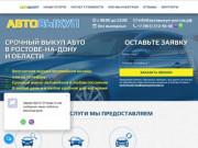 Срочный выкуп автомобилей (Россия, Ростовская область, Ростов-на-Дону)