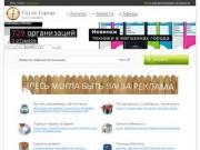 Гид по Коряжме - полный каталог организаций