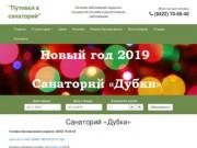 Санаторий Дубки в Ундорах. «Дубки» отдых и лечение в Ульяновской области.