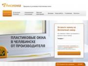 Продажа и установка пластиковых окон (Россия, Челябинская область, Челябинск)