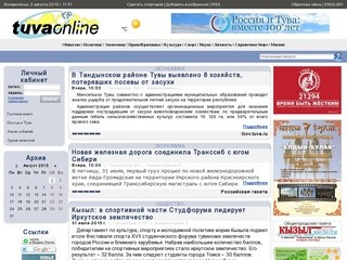 Tuvaonline.ru