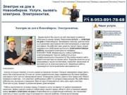 Электрик на дом в Новосибирске (услуги, вызвать электрика, электромонтаж) Новосибирская область, г. Новосибирск, тел.  8-953-891-78-68