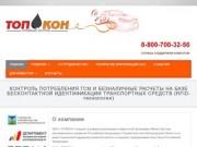 ЗАО «ТопКон» – Официальный сайт
