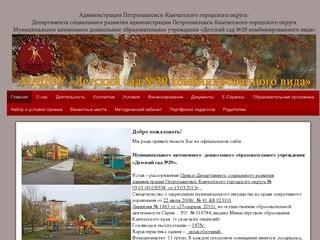 МАДОУ «Детский сад № 29»  г. Петропавловск-Камчатский