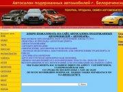 Автосалон г. Белореченск