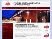 ООО «ААТ-Стройконструкции» (Россия, Ленинградская область, Санкт-Петербург)