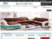 IntStyle - интернет магазин мебели (Украина, Киевская область, Киев)