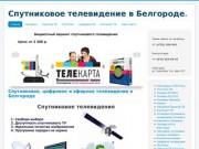 Спутниковое телевидение в Белгороде  (+7 (915) 524-09-03, г.Белгород, ул. Королева, 2-а, офис 221)