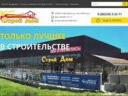Магазин СтройДом.  строительные материаллы. (Россия, Ставропольский край, Нефтекумск)